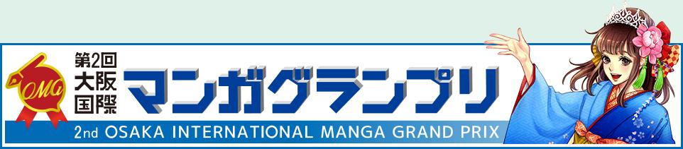 第2回大阪国際漫画グランプリ