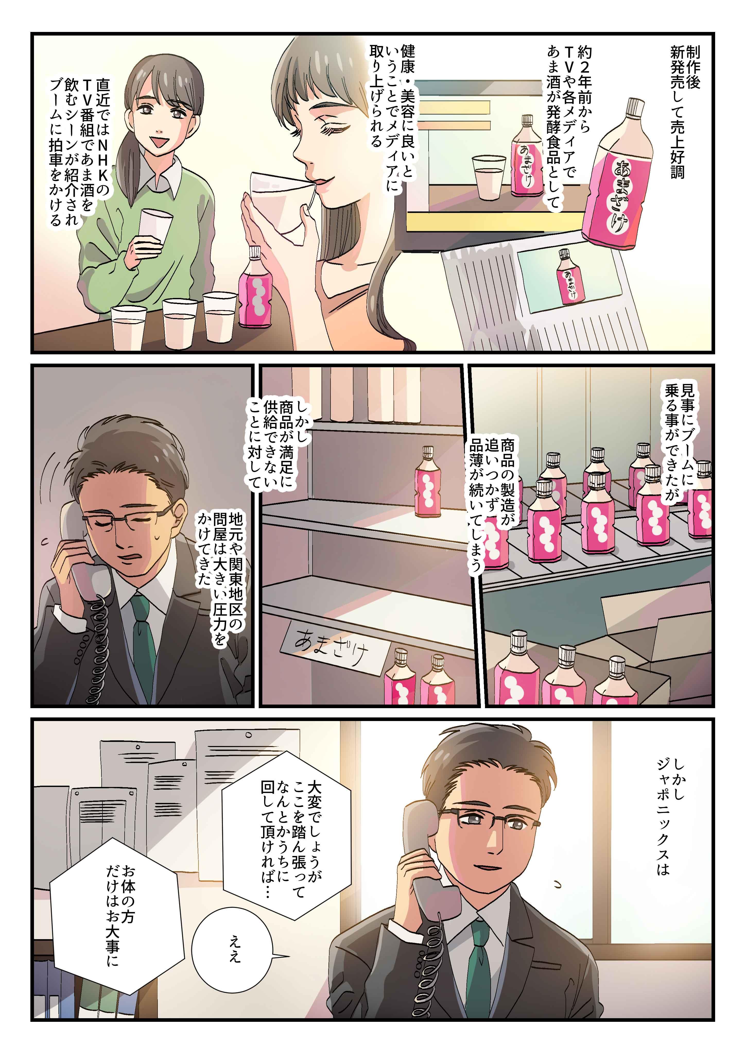地方メーカー編3