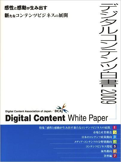 表紙2009