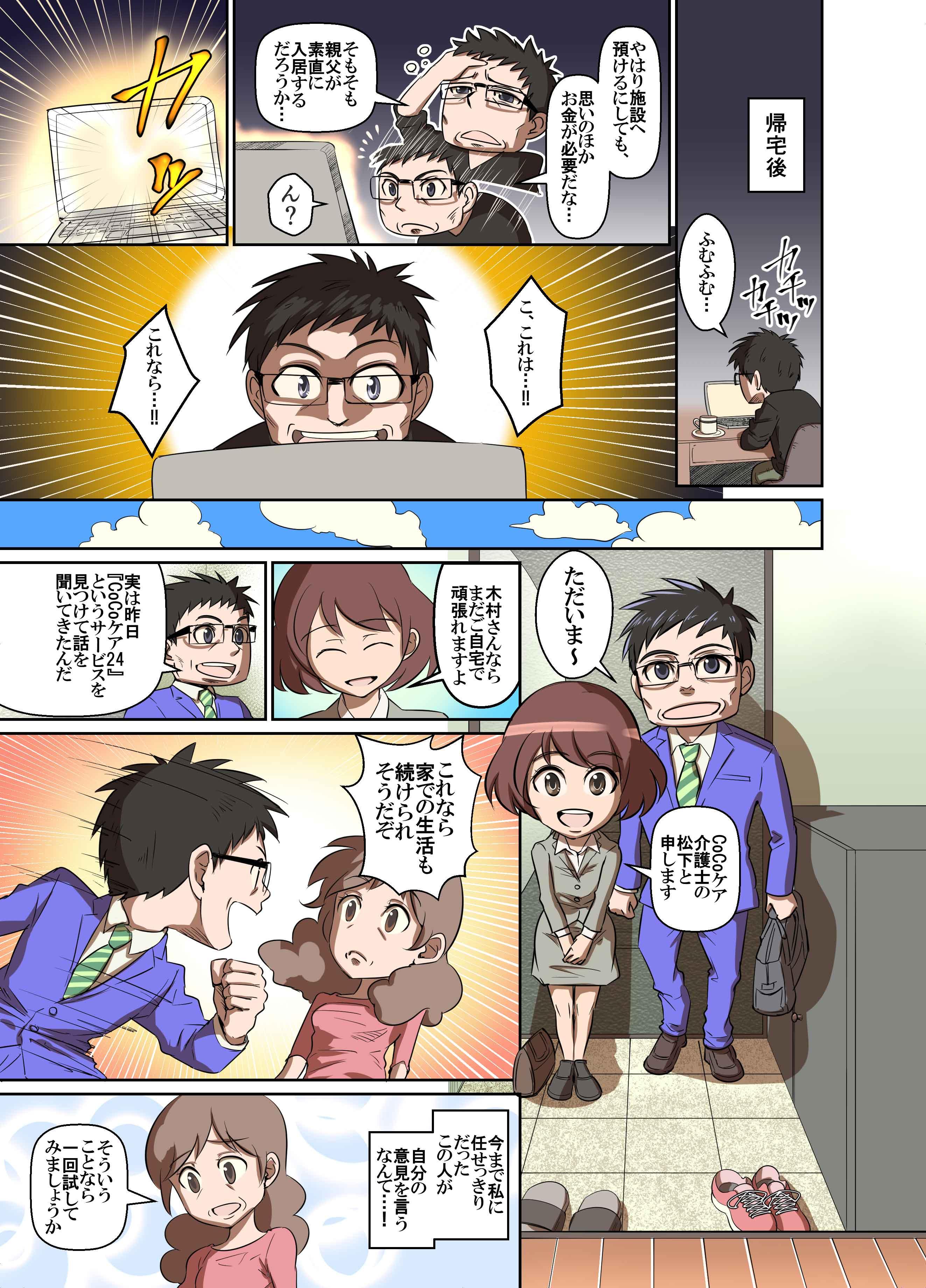 介護の悩み解決編_02