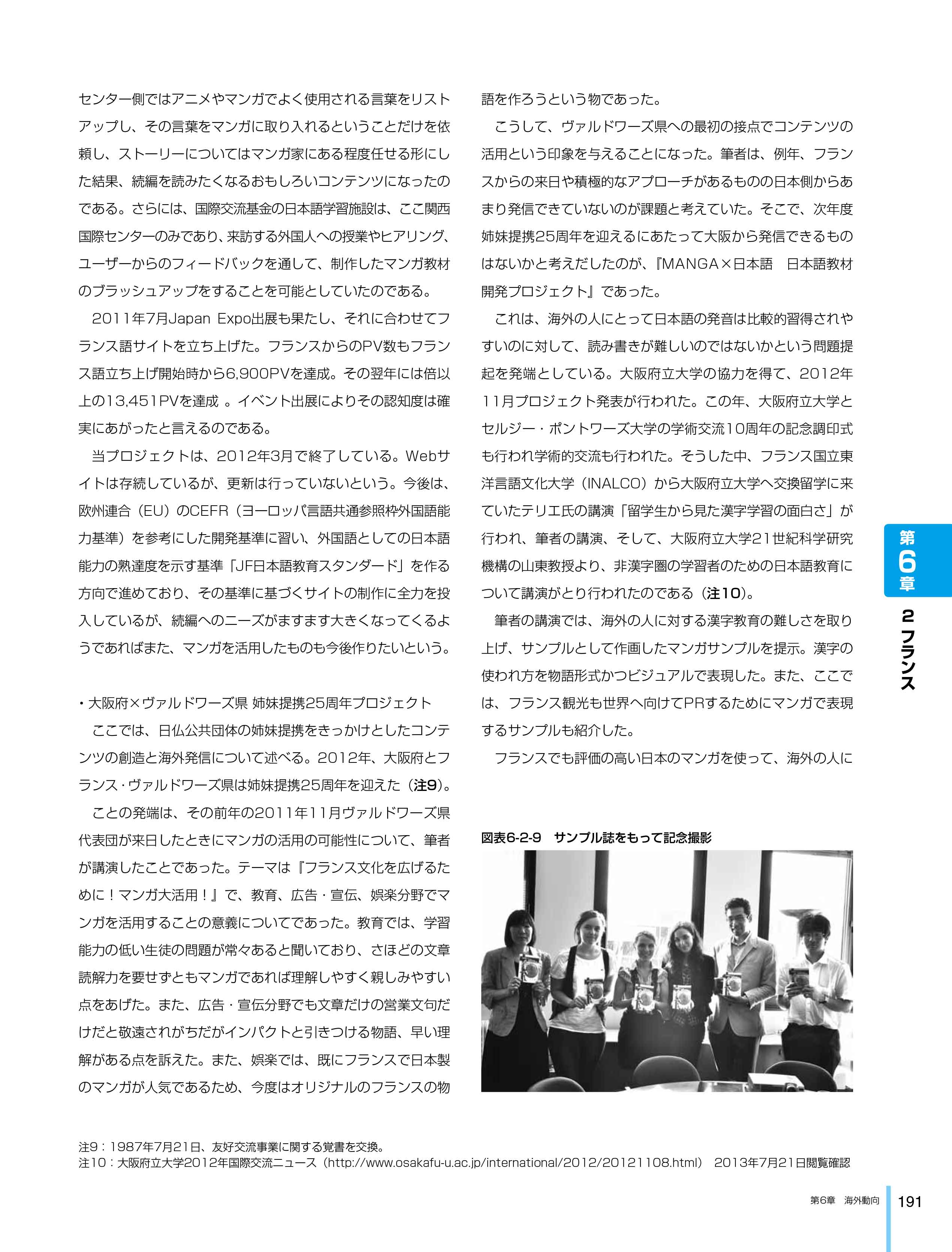 DACJ白書2013_07