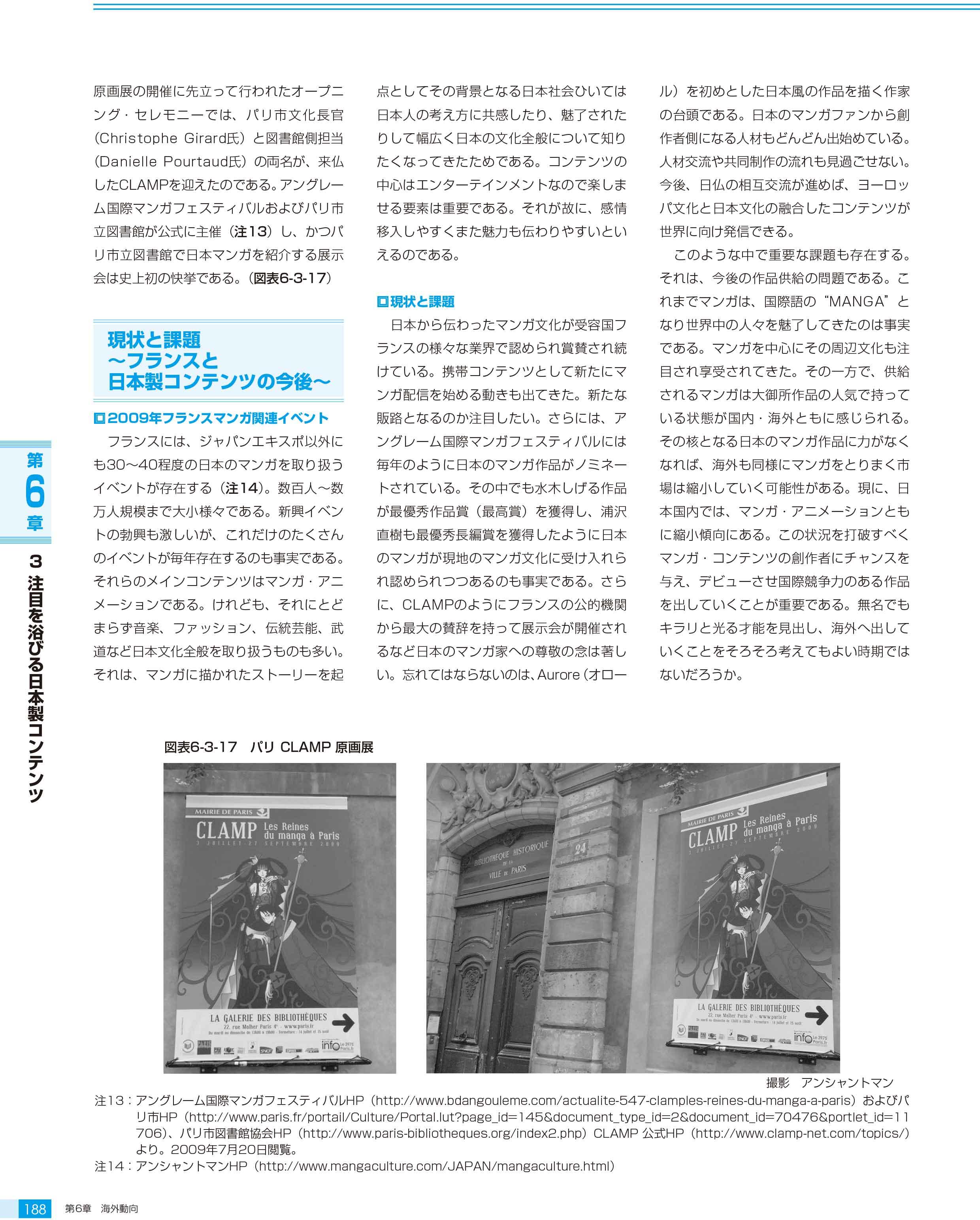 DACJ白書2009_08