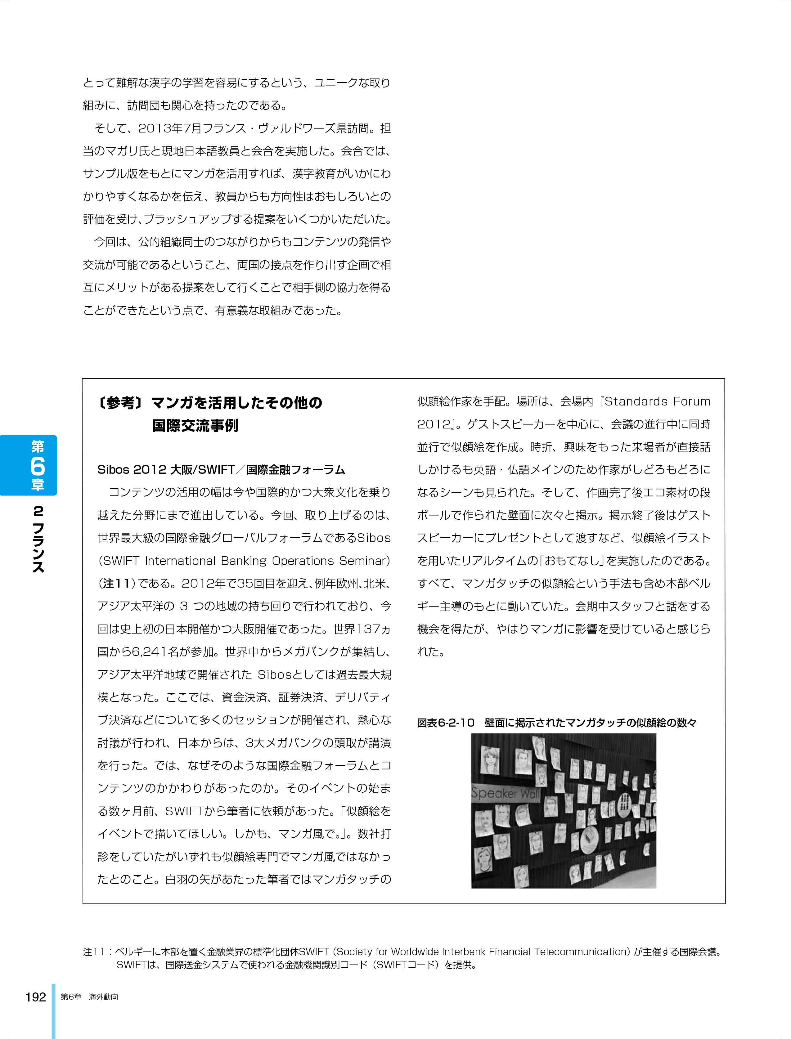 DACJ白書2013_08