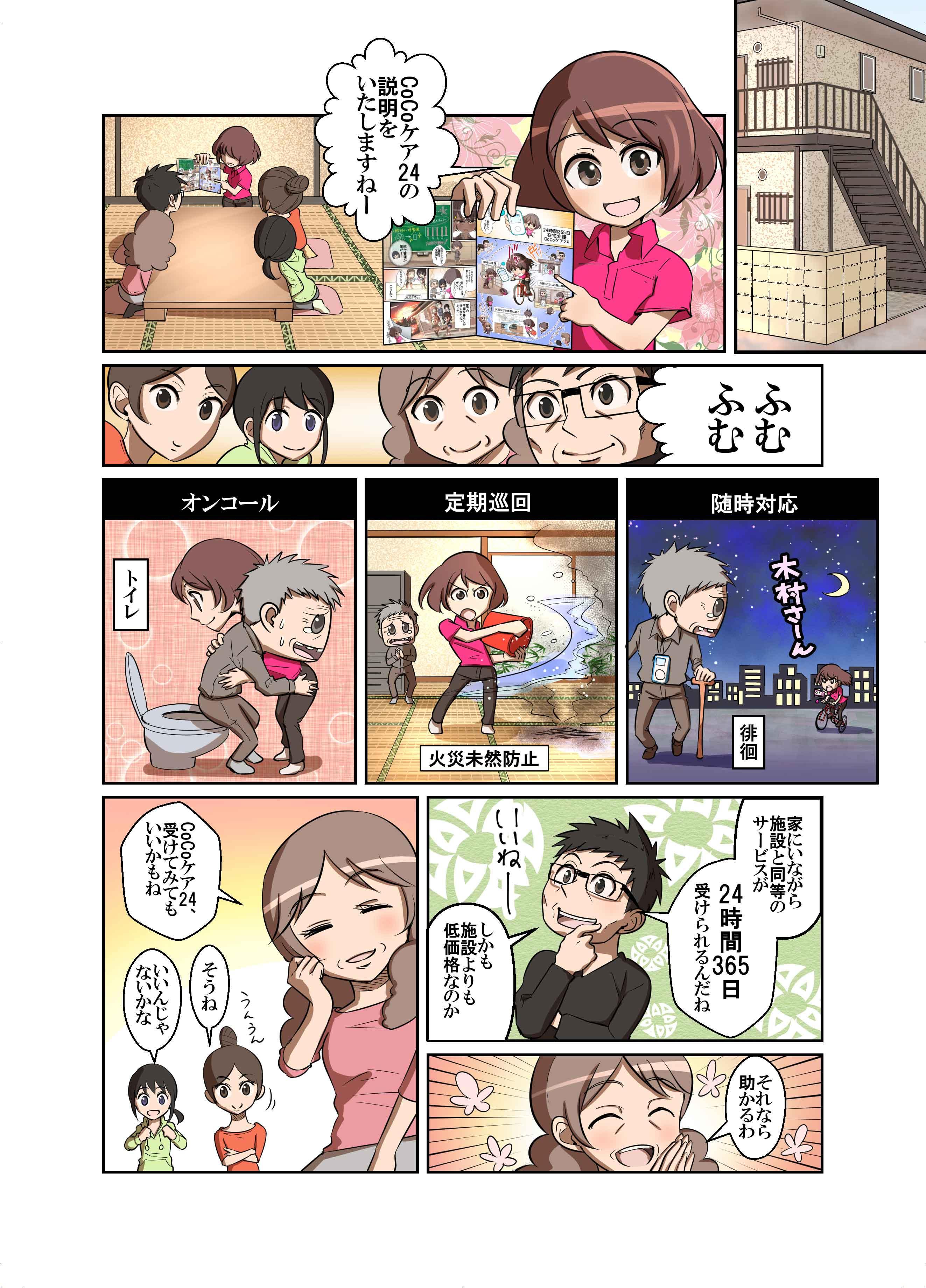 介護の悩み解決編_03