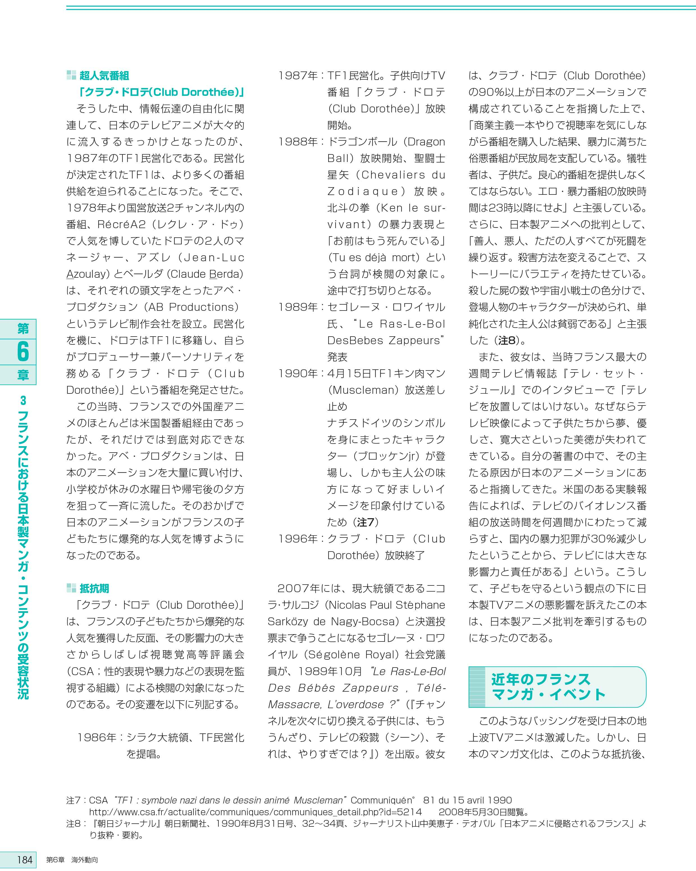 DACJ白書2008_02