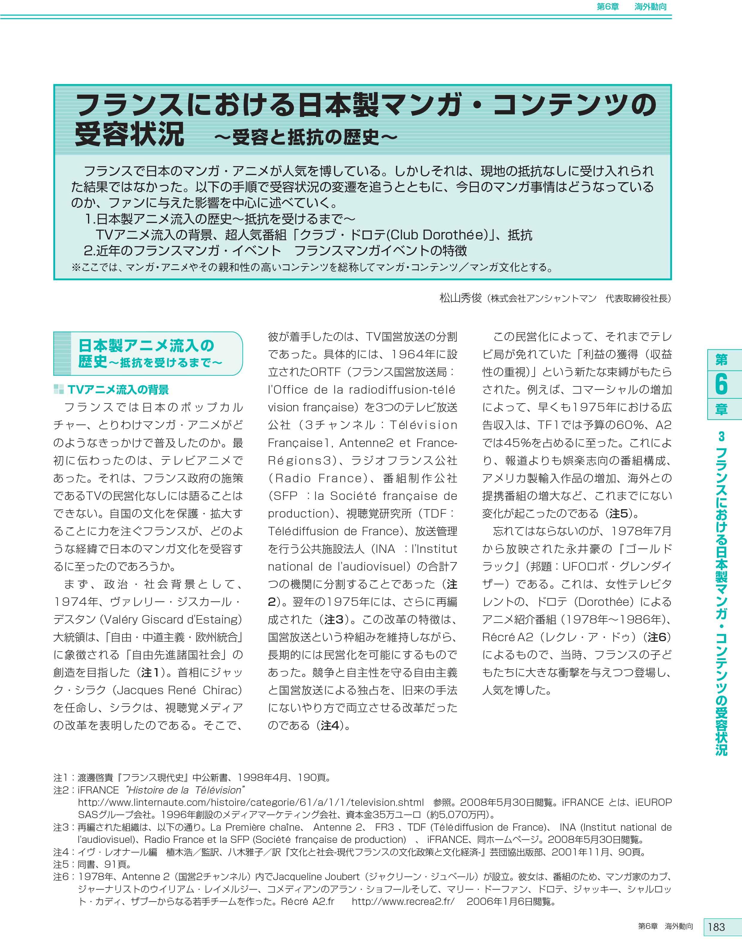 DACJ白書2008_01