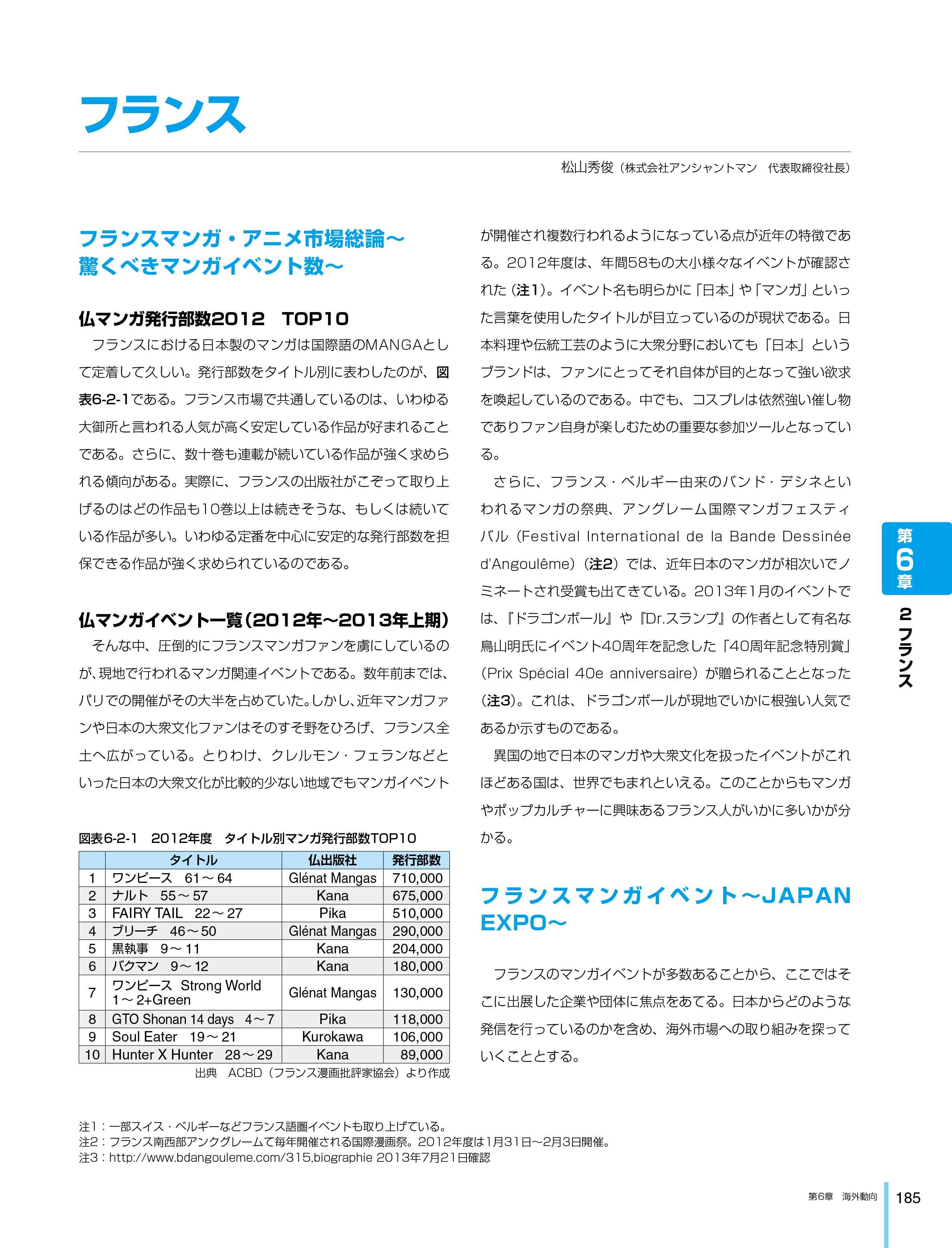 DACJ白書2013_01