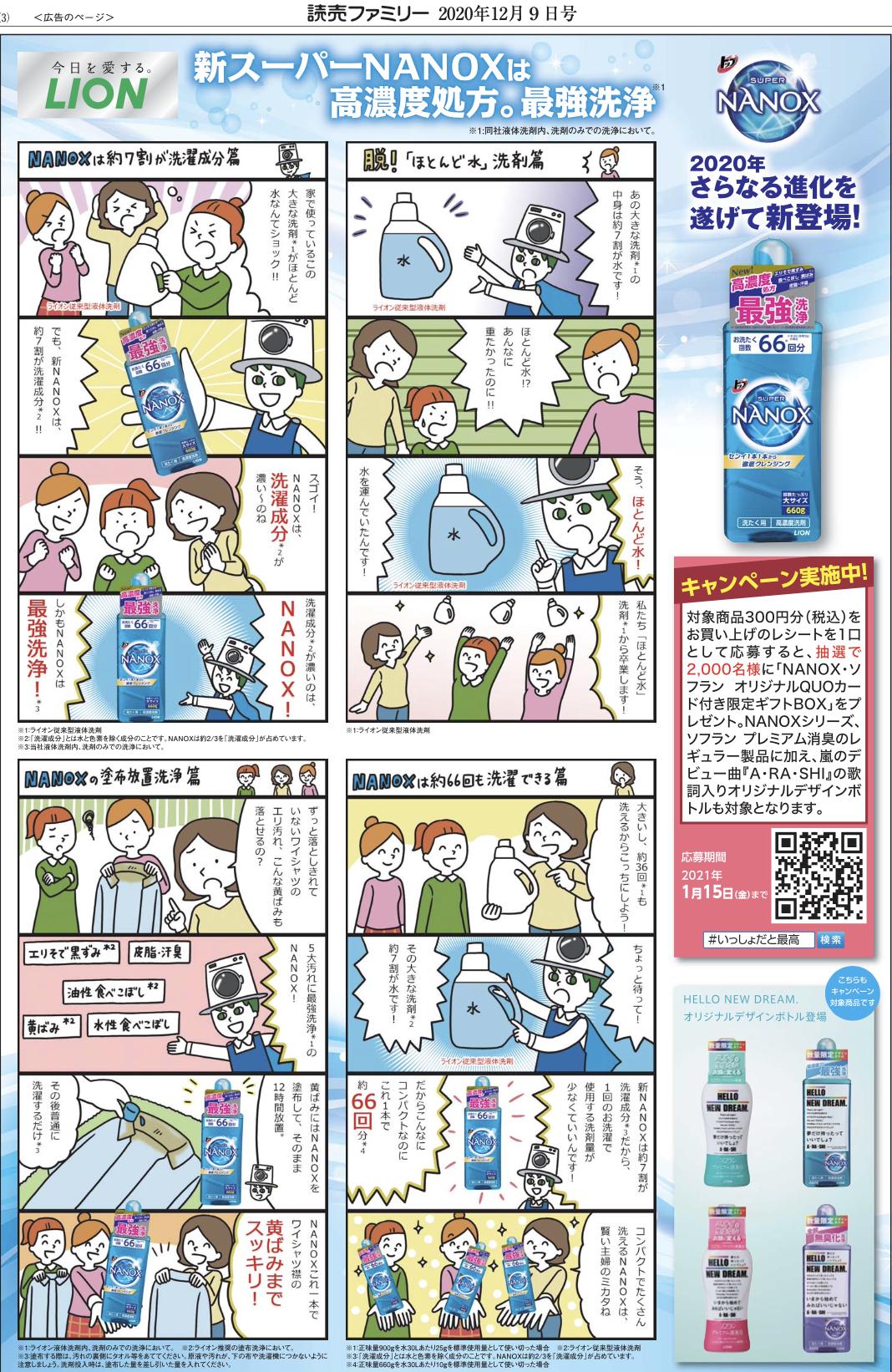 読売ファミリーLION様広告